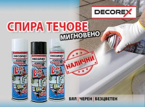 sait_spray_waterproof_420x310-420x310